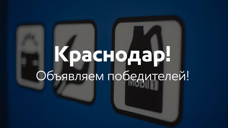Краснодар! Победители дополнительного розыгрыша сертификатов на замену масла в Mobil 1 Центрах.