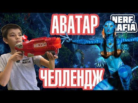 Нёрф Аватар Челлендж    Nerf Avatar Challenge