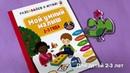 Книга Мой умный малыш. 2-3 года
