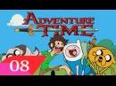 Время приключений 4 сезон эпизод 8 полный HD