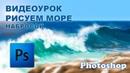 Видеоурок Рисуем море набросок PHOTOSHOP