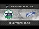«Горняк» Учалы - «Буран» Воронеж, 16:30
