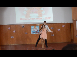 Идеальная пара.Илона и Дима 10-А . Танец