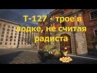 Премиум танк Т-127 - трое в лодке, не считая радиста