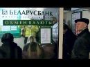 Долар па два рублі. Што адбываецца і чаго чакаць далей Девальвация в Беларуси прогнозы экспертов Белсат