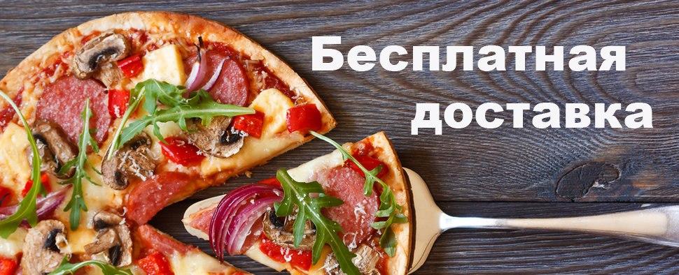 доставка пиццы в запорожье