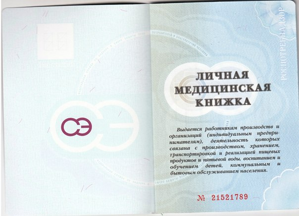 Город улан-удэ получение личной медицинской книжке