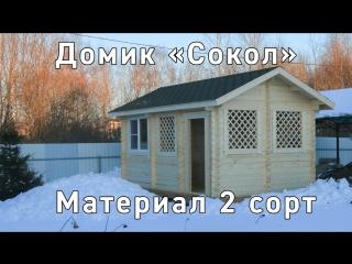 Дом из мини-бруса второго сорта. Дмитров МО. [ДМ_А52]