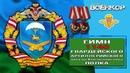 Гимн 1140 гвардейского артиллерийского дважды Краснознаменного полка