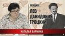 Лев Давидович Троцкий Судьба революционера