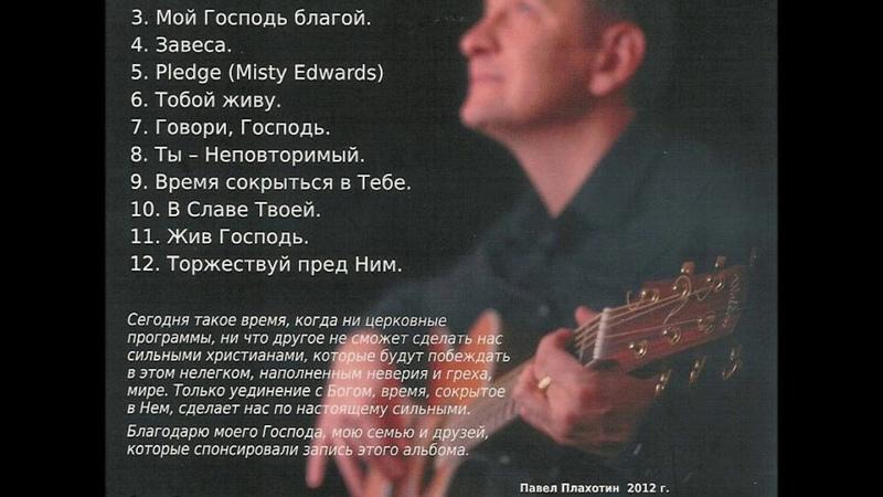 ВРЕМЯ СОКРЫТЬСЯ В ТЕБЕ Павел Плахотин альбом 2012 года