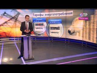 По новым нормам энергопотребление будет считаться по квартирам по трем тарифам