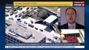 Новости на Россия 24 • Очевидцы: стрельбу в офисе YouTube могла устроить женщина