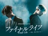 Последняя жизнь: Даже если завтра ты исчезнешь 1 серия (русская озвучка) / Fainaru Raifu: Ashita, Kimi ga Kietemo 1 series [Fire