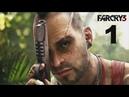 Far Cry 3 прохождение на воине (без комментариев) 1