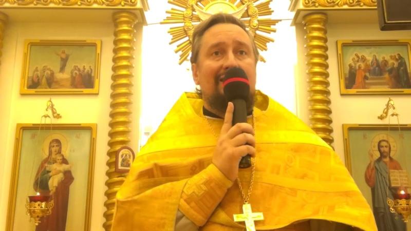 21.10.2018г. Проповедь иерея Дмитрия Боголюбова.