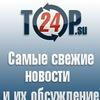 24TOP_SU - Новости и их обсуждения