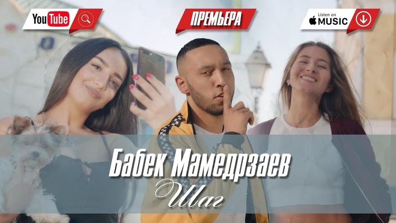 Бабек Мамедрзаев Шаг ПРЕМЬЕРА КЛИПА 2018