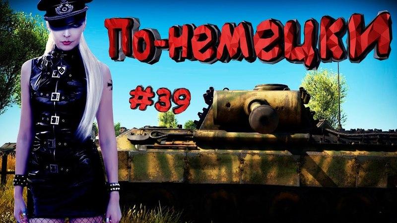 War Thunder 39 (Приколы, фейлы, баги) По-немецки