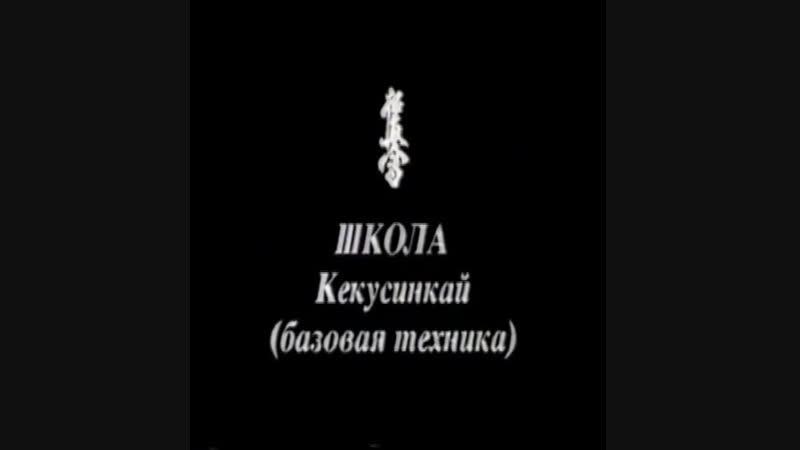 Энциклопедия Кекусинкай 90-х(Якунин-III-дан,Олин-I-дан,Кириллов-I-дан,Смирнов-I-дан)