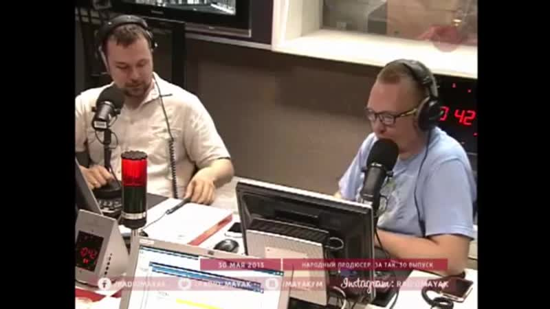 Eban'ko с песней Капля Йогурта в эфире радио Маяк