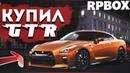 Покупка нового Nissan GTR, новые винилы для ГТР на РП БОКС | 92 RP BOX🔞