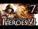 Герои 6Might Magic Heroes VI- Сложно - Прохождение 7 Некрополис-1