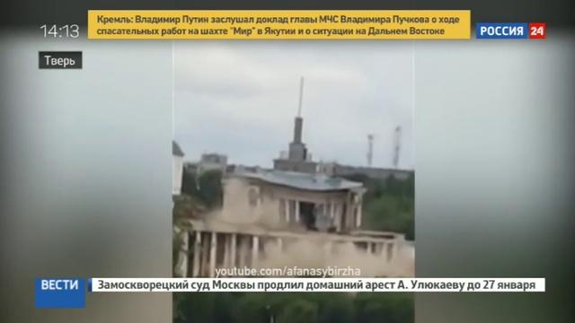 Новости на Россия 24 • В Твери рухнуло здание речного вокзала