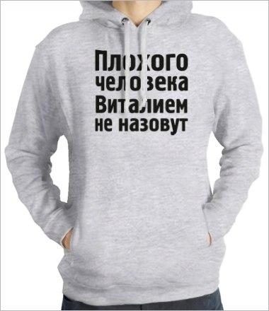 виталия имя: