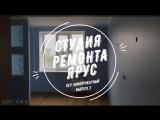 Студия ремонта Ярус - окончен ремонт по адресу переулок. Кинопрокатный  (Выпуск 3)