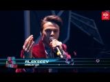 ALEKSEEV – Навсегда / Big Love Show 2018