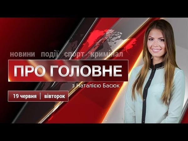 Перекриття «переїзду» на Київському Шляху через ремонт та інші новини Борисполя, 19 червня