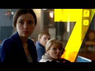 Последний из Магикян • 1 сезон • 7 серия
