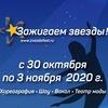 """конкурс-фестиваль """"Зажигаем звезды!"""""""