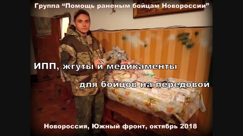 Перевязочные средства и медикаменты для бойцов 9-го полка армии ДНР. Октябрь 2018