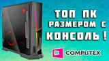 ПК i7 8700 и GTX 1080 Ti размером с PS4 и 49