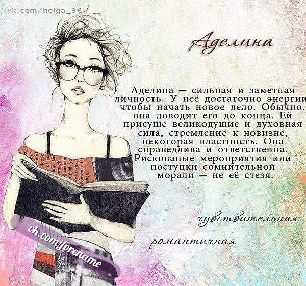 Женские имена и их значение. Имя и характер человека.  2v4-u4nddu0