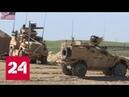 Алексей Ерхов: решение Трампа о выводе войск из Сирии оставляет много вопросов - Россия 24