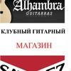 Клубный Гитарный Магазин - Guitar Club Shop