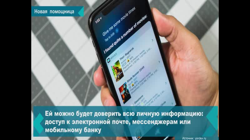 Российская группа компаний «Центр речевых технологий» создает голосовой помощник под названием «Варвара»