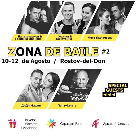 Афиша Ростов-на-Дону Zona de Baile. Rostov-del-Don 18-20 Mayo