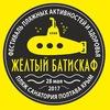 Клинический санаторий Полтава-Крым, Саки