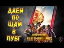 ★ПУБГ СТРИМ★SQUAD★ТОП-1★УГАРАЕМ★PlayerUnknown's Battlegrounds★ПАБГ★