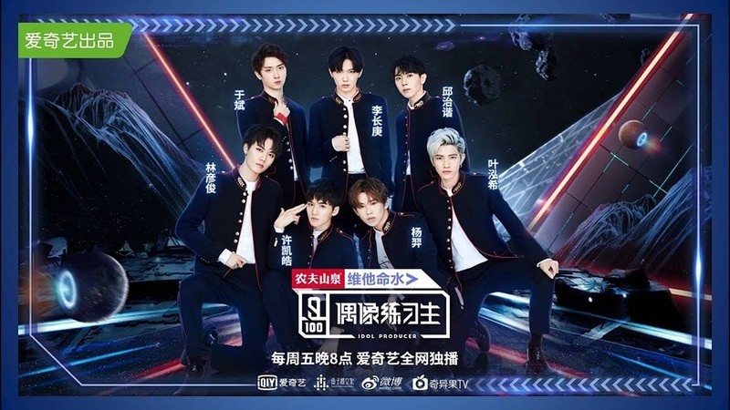 IDOL PRODUCER : Codename Contra ( 代号魂斗罗 ) - Group A (Performance Ver.)