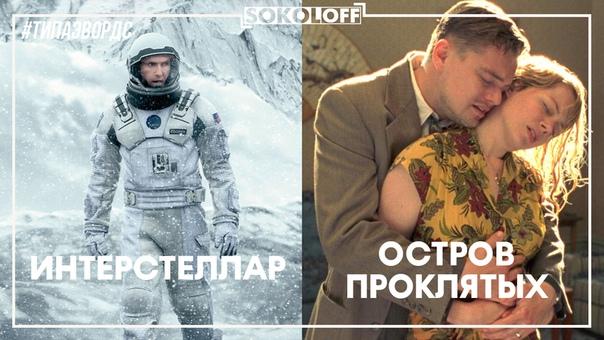 Очередное голосование 1/8 за лучший фильм десятилетия  «Интерстеллар» Кристофера Нолана против «Острова проклятых» Мартина Скорсезе