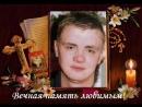 Посвящается моему братишке Дмитрию.