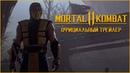 Официальный анонс трейлер Mortal Kombat 11   Mortal Kombat 11 – Official Announce Trailer