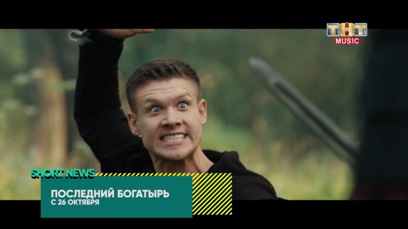 SHORT NEWS | Кино: Геошторм, документалка про Avicii