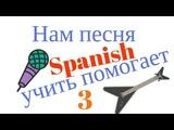Испанский язык под гитару. Нам песня Spanish учить помогает.