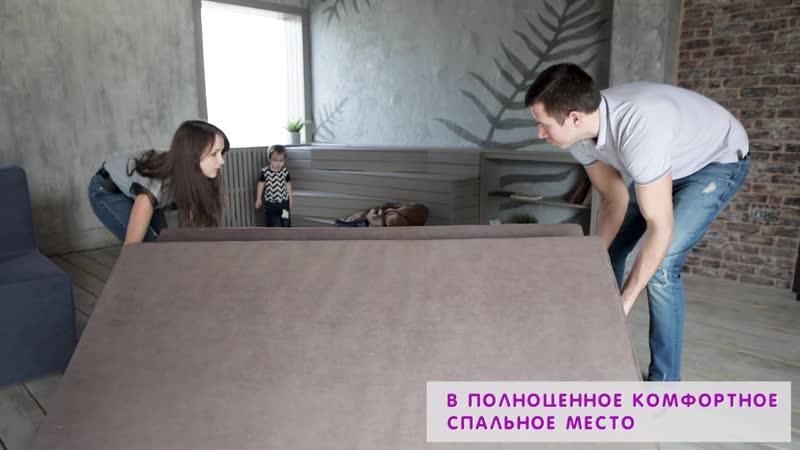 общий ролик Айдиво диван и кресло-кровать трансформер Умка